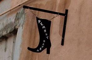 Бизнес план ремонта обуви