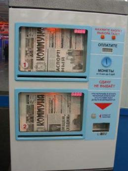 Газетный автомат